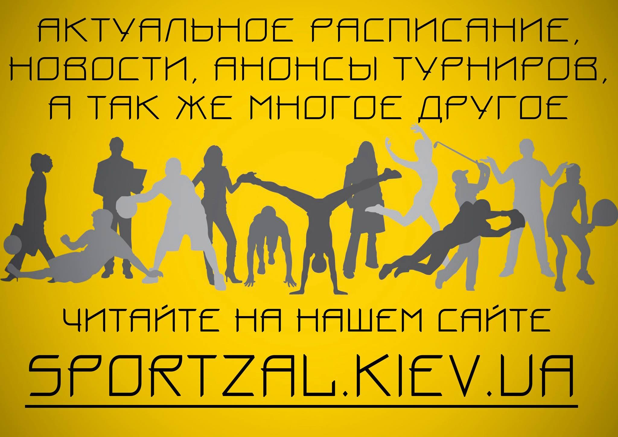 sportzal.kiev.ua